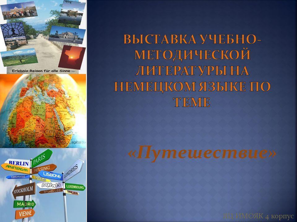 «Путешествие» ЯЦ ИМОЯК 4 корпус