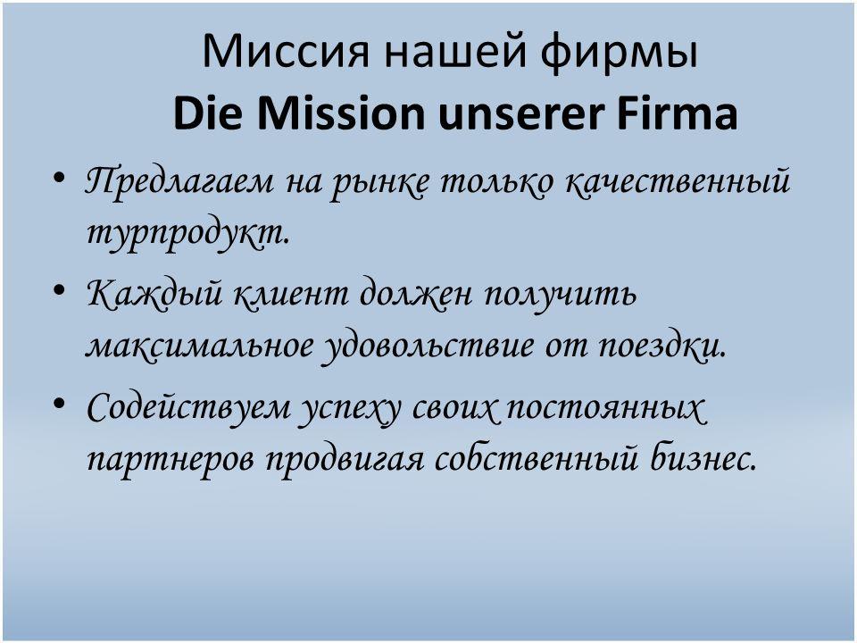 Миссия нашей фирмы Die Mission unserer Firma Предлагаем на рынке только качественный турпродукт.