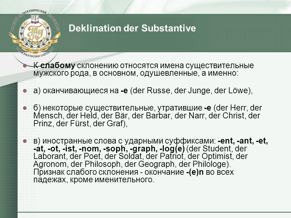 Deklination der Substantive К слабому склонению относятся имена существительные мужского рода, в основном, одушевленные, а именно: а) оканчивающиеся н