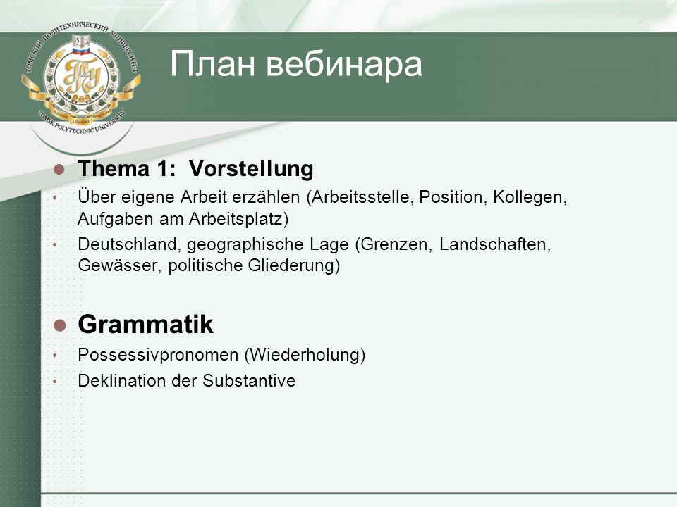 План вебинара Thema 1: Vorstellung Über eigene Arbeit erzählen (Arbeitsstelle, Position, Kollegen, Aufgaben am Arbeitsplatz) Deutschland, geographisch