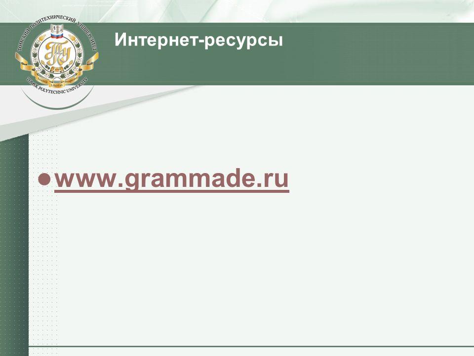 Интернет-ресурсы www.grammade.ru