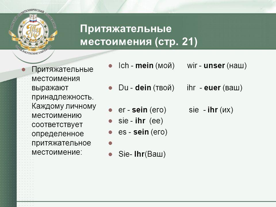 Притяжательные местоимения (стр. 21) Притяжательные местоимения выражают принадлежность. Каждому личному местоимению соответствует определенное притяж