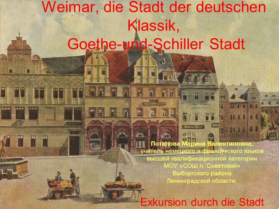 Weimar, die Stadt der deutschen Klassik, Goethe-und-Schiller Stadt Потапова Марина Валентиновна, учитель немецкого и французского языков высшей квалиф