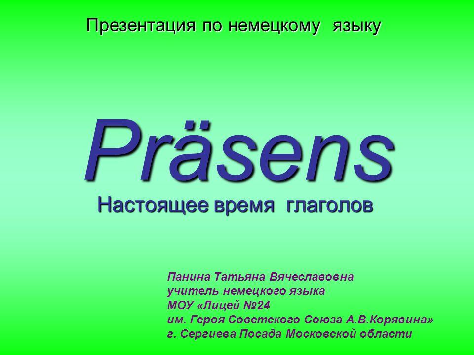 Цели : Познакомится с правилами образования и употребления настоящего времени Präsens в немецком языке, с особенностями образования данного времени у некоторых глаголов, повторить личные местоимения и попрактиковаться в спряжении слабых глаголов в Präsens.