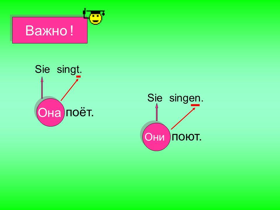 Важно ! Sie singt. singen. Она Они поёт. поют.
