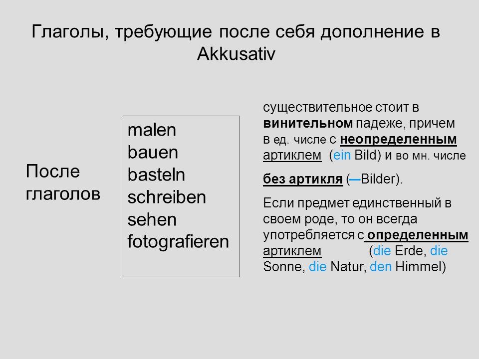 Глаголы, требующие после себя дополнение в Akkusativ malen bauen basteln schreiben sehen fotografieren После глаголов существительное стоит в винитель