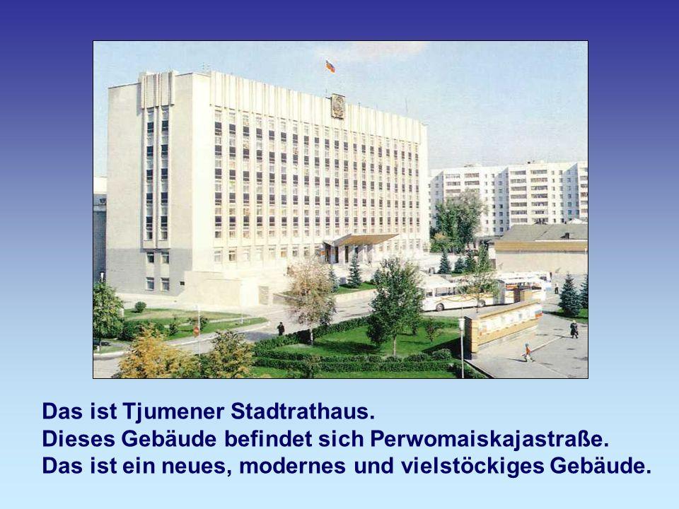 Das ist Tjumener Stadtrathaus. Dieses Gebäude befindet sich Perwomaiskajastraße. Das ist ein neues, modernes und vielstöckiges Gebäude.