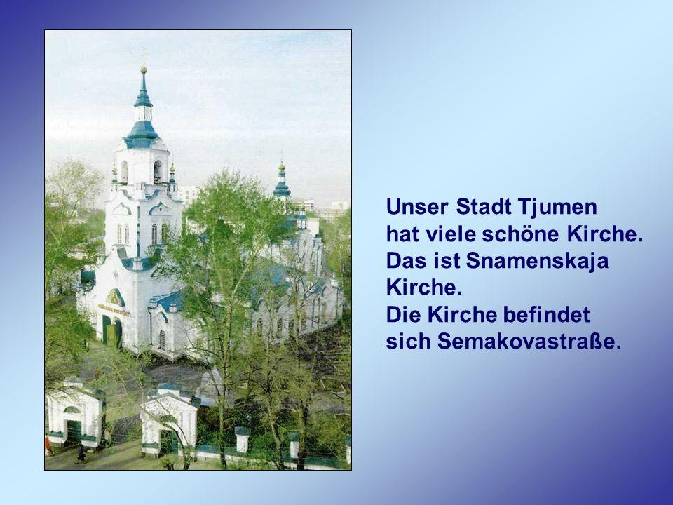 Unser Stadt Tjumen hat viele schöne Kirche. Das ist Snamenskaja Kirche. Die Kirche befindet sich Semakovastraße.