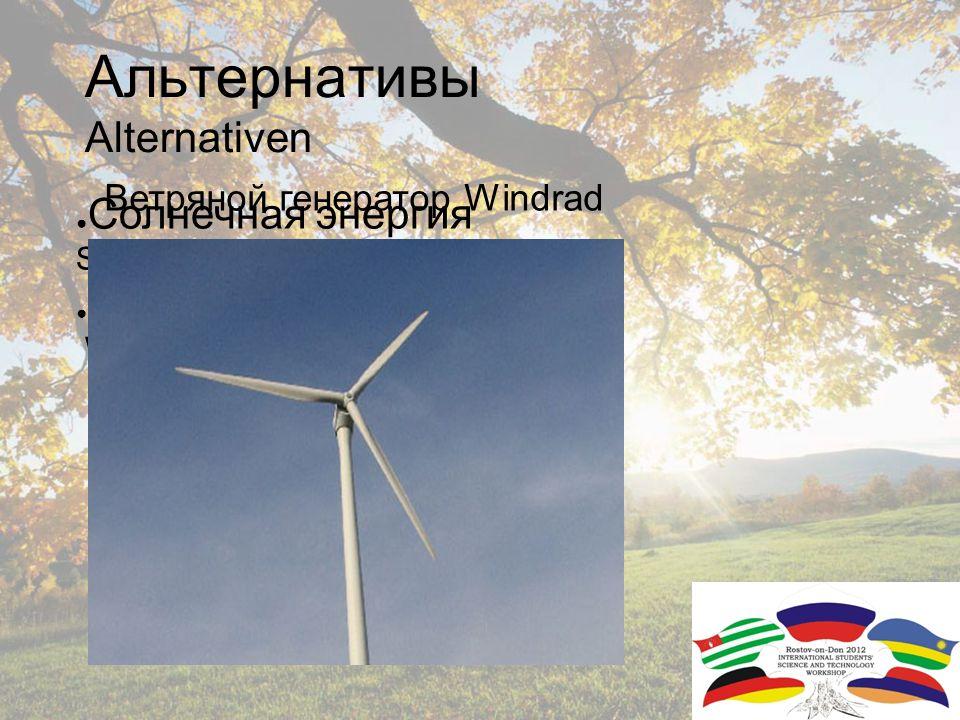 Альтернативы Alternativen Солнечная энергия Solarenergie Солнечные батареи Photovoltaik Тепловая энергия Solarthermie