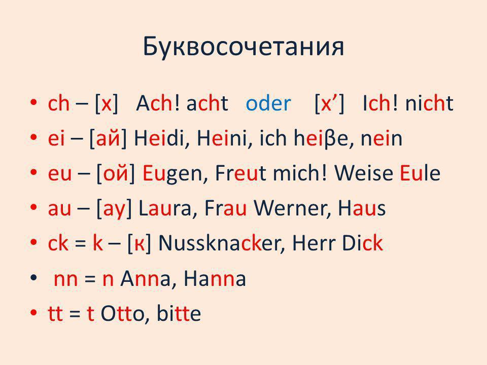 Буквосочетания ie - [и:] Frieda, wie, vier, wie viel eh = e Auf Wiedersehen, sehen ah = a Frau Hahn, Fahne oh = o Herr Pohl, wohl Ää – [э] zählen, Bär, Herr Krämer Öö – [ё-о] Jörg, Köln, Göttingen Üü – [ю-у] Nürnberg, München, fünf