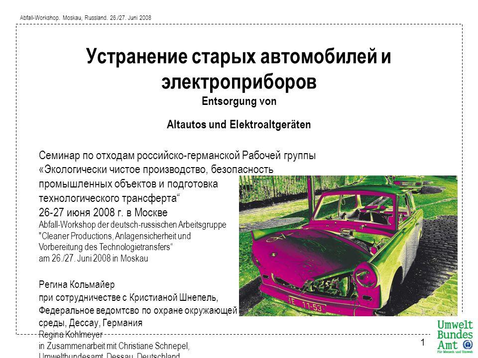 Abfall-Workshop. Moskau, Russland. 26./27. Juni 2008 1 Устранение старых автомобилей и электроприборов Entsorgung von Altautos und Elektroaltgeräten С
