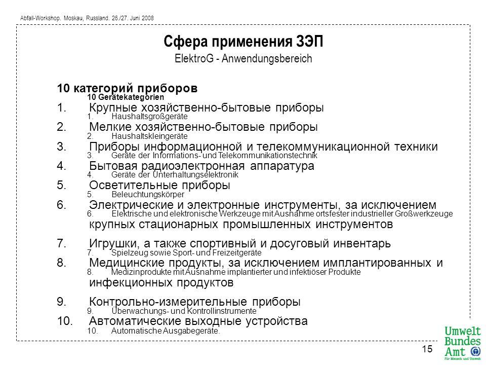 Abfall-Workshop. Moskau, Russland. 26./27. Juni 2008 15 10 категорий приборов 1.Крупные хозяйственно-бытовые приборы 2.Мелкие хозяйственно-бытовые при