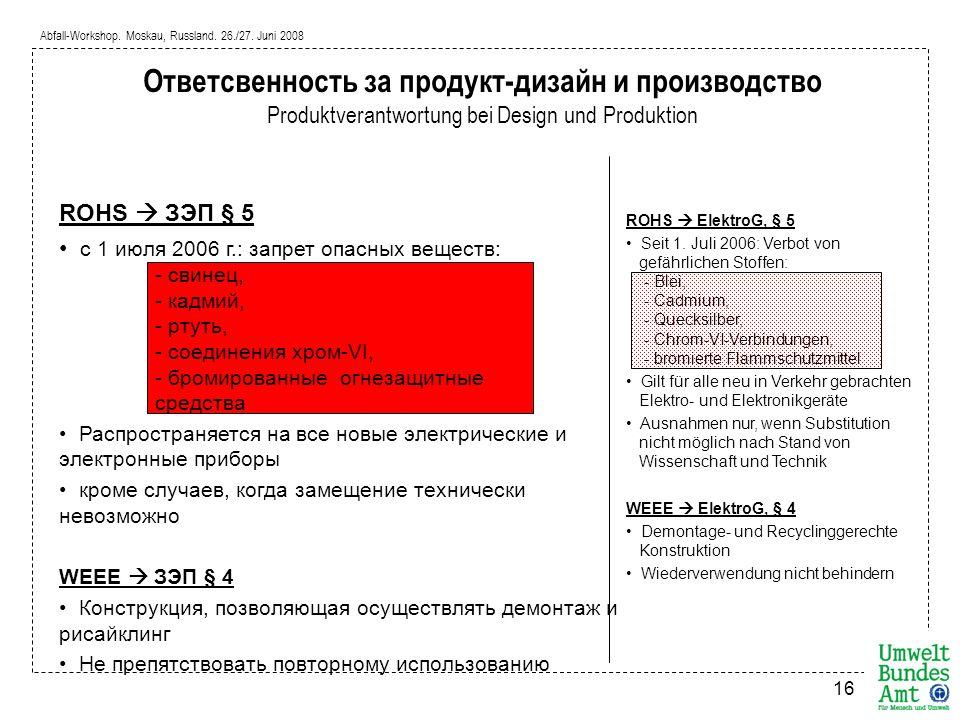 Abfall-Workshop. Moskau, Russland. 26./27. Juni 2008 16 Ответсвенность за продукт-дизайн и производство Produktverantwortung bei Design und Produktion