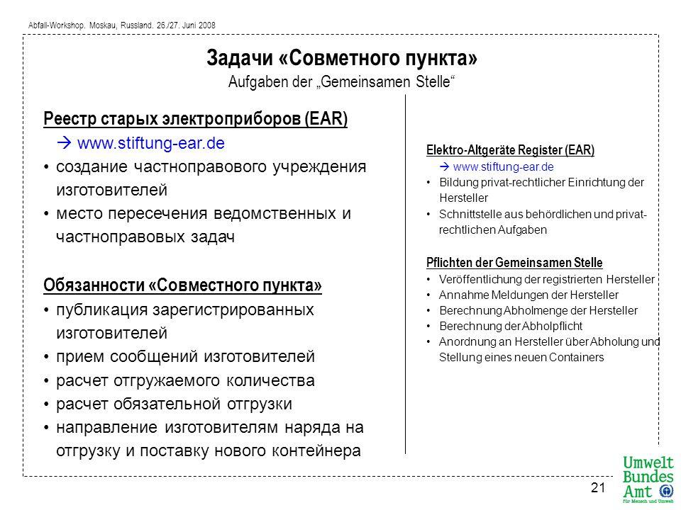 Abfall-Workshop. Moskau, Russland. 26./27. Juni 2008 21 Реестр старых электроприборов (EAR) www.stiftung-ear.de создание частноправового учреждения из