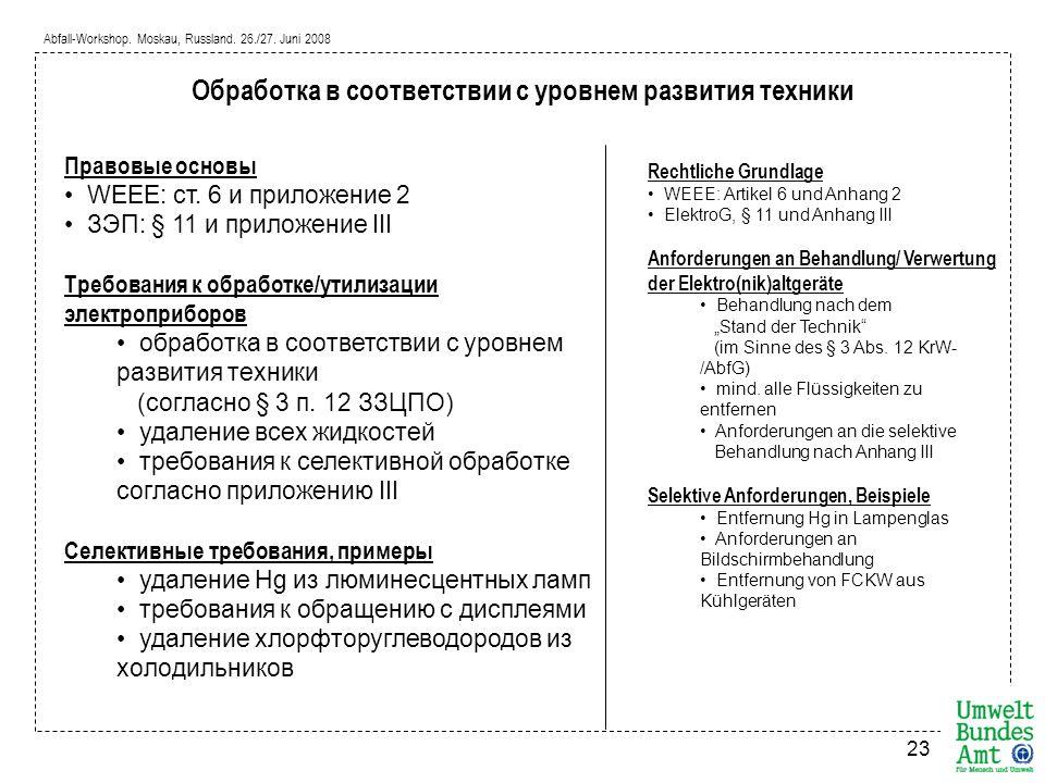 Abfall-Workshop. Moskau, Russland. 26./27. Juni 2008 23 Правовые основы WEEE: ст. 6 и приложение 2 ЗЭП: § 11 и приложение III Требования к обработке/у