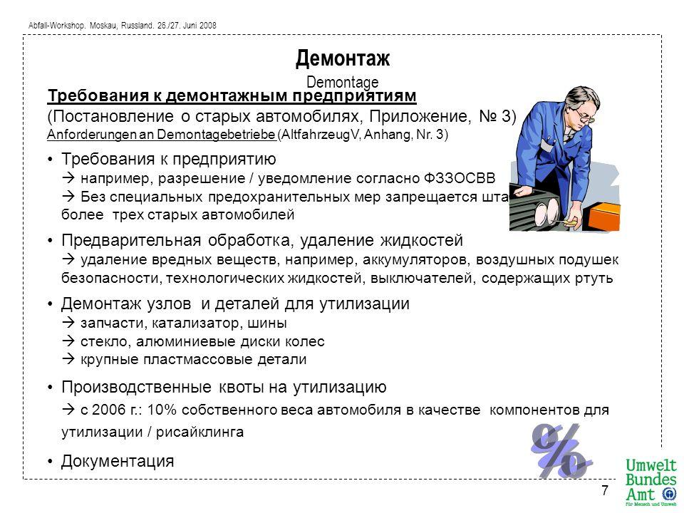 Abfall-Workshop. Moskau, Russland. 26./27. Juni 2008 7 Демонтаж Demontage Требования к демонтажным предприятиям (Постановление о старых автомобилях, П