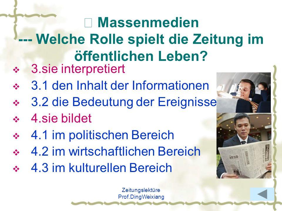 Zeitungslektüre Prof.DingWeixiang Massenmedien --- Welche Rolle spielt die Zeitung im öffentlichen Leben? 3.sie interpretiert 3.1 den Inhalt der Infor