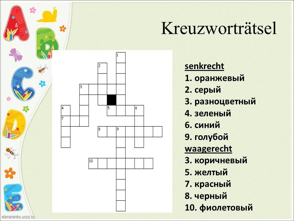 Kreuzworträtsel senkrecht 1. оранжевый 2. серый 3. разноцветный 4. зеленый 6. синий 9. голубой waagerecht 3. коричневый 5. желтый 7. красный 8. черный