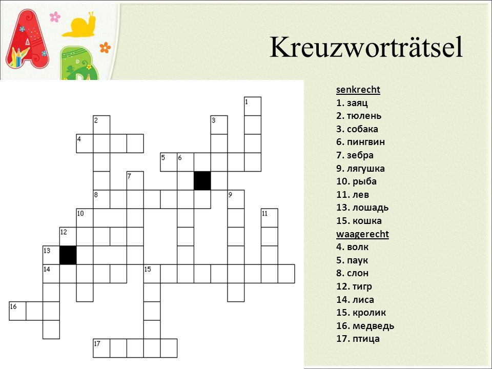 Kreuzworträtsel senkrecht 1. заяц 2. тюлень 3. собака 6. пингвин 7. зебра 9. лягушка 10. рыба 11. лев 13. лошадь 15. кошка waagerecht 4. волк 5. паук