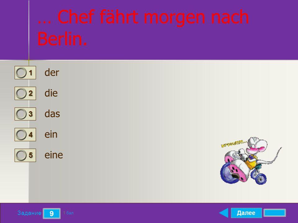Далее 9 Задание 1 бал. 1111 2222 3333 4444 5555 … Chef fährt morgen nach Berlin.