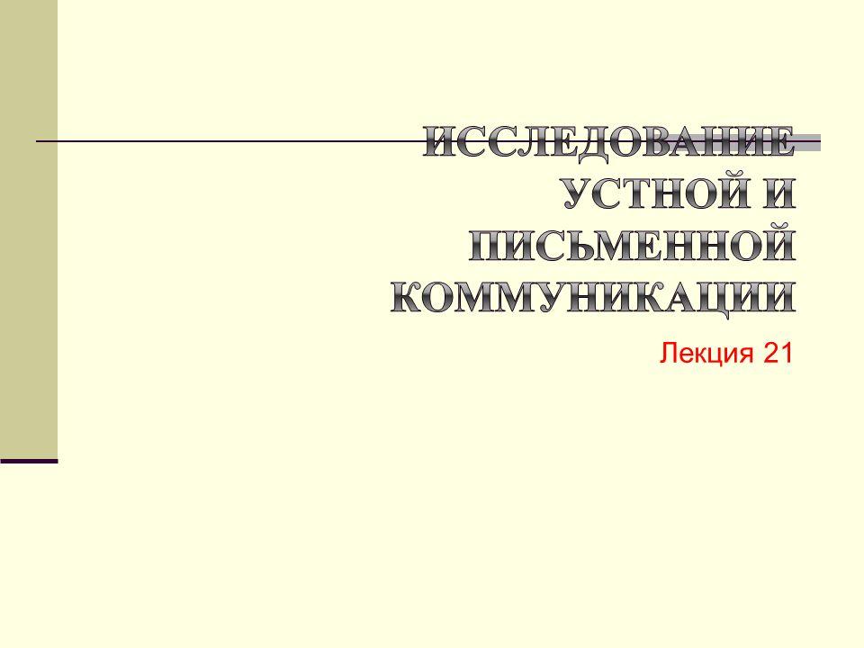 Textlinguistik als Teildisziplin der Sprachwissenschaft seit Mitte der 60er Jahre.