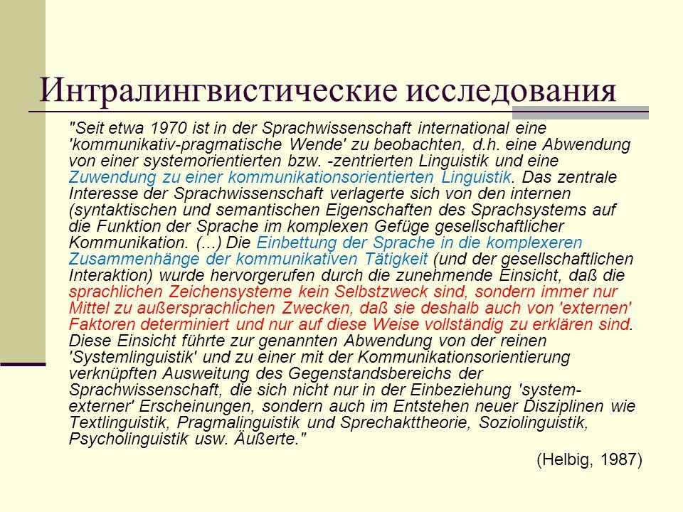 Интралингвистические исследования Seit etwa 1970 ist in der Sprachwissenschaft international eine kommunikativ-pragmatische Wende zu beobachten, d.h.