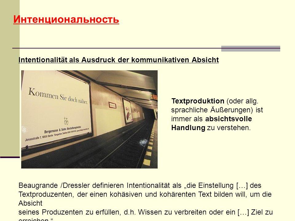 Интенциональность Intentionalität als Ausdruck der kommunikativen Absicht Textproduktion (oder allg.