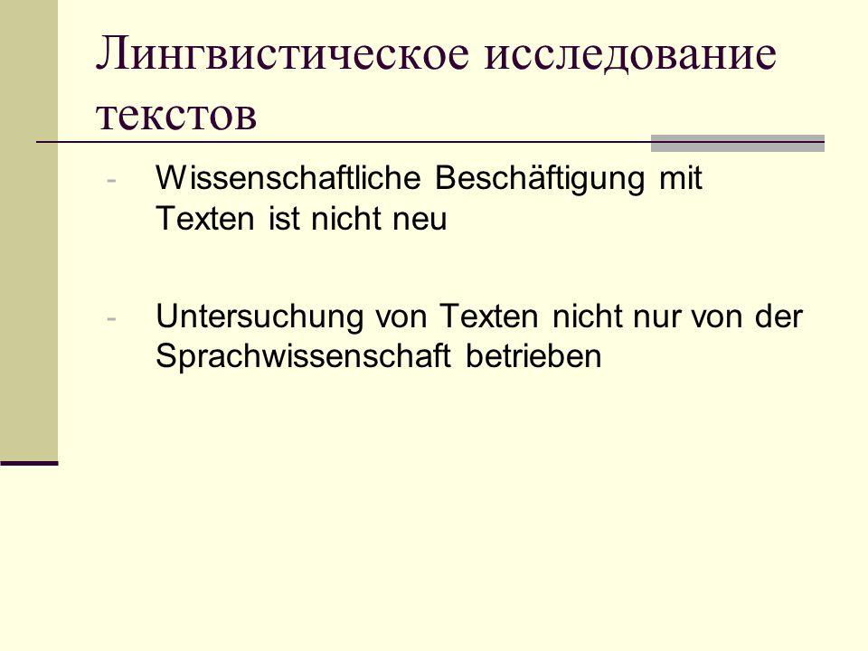 Ein Text (lat.