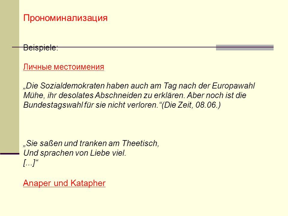 Прономинализация Beispiele: Личные местоимения Die Sozialdemokraten haben auch am Tag nach der Europawahl Mühe, ihr desolates Abschneiden zu erklären.