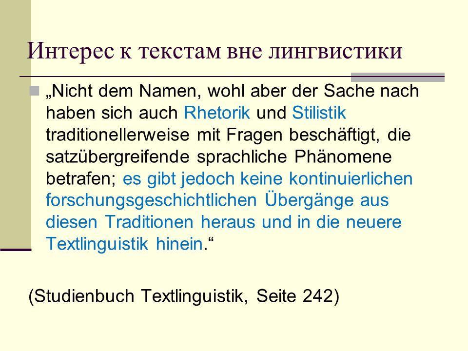 Предшественники лингвистики текста (античная) риторика (средневековая) стилистика учение о жанрах в литературоведении
