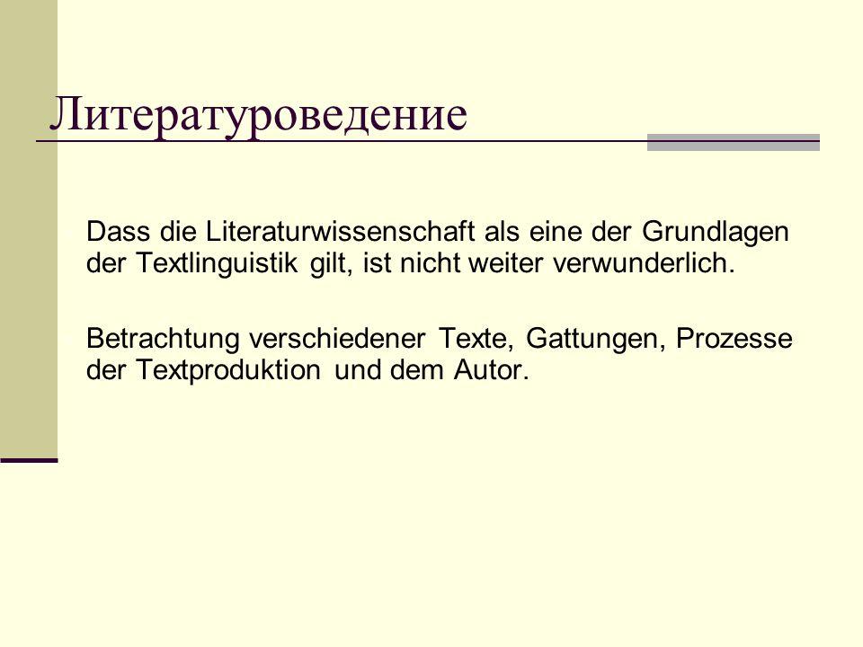 Литературоведение Dass die Literaturwissenschaft als eine der Grundlagen der Textlinguistik gilt, ist nicht weiter verwunderlich.