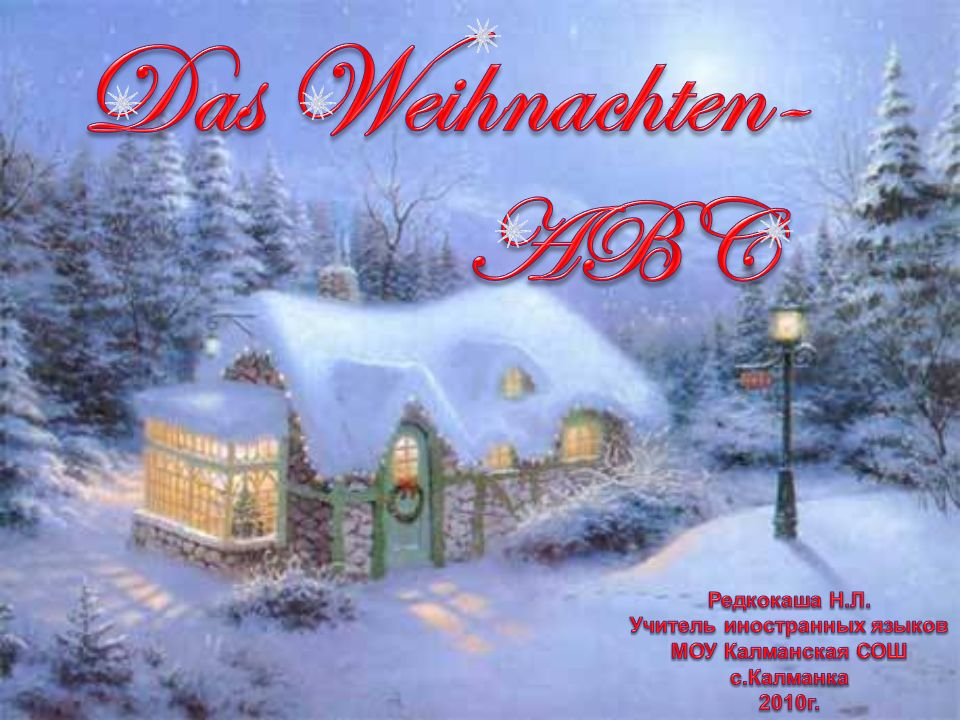 Der Аdvent ist die vierwöchige Zeit vor dem Weihnachtsfest.