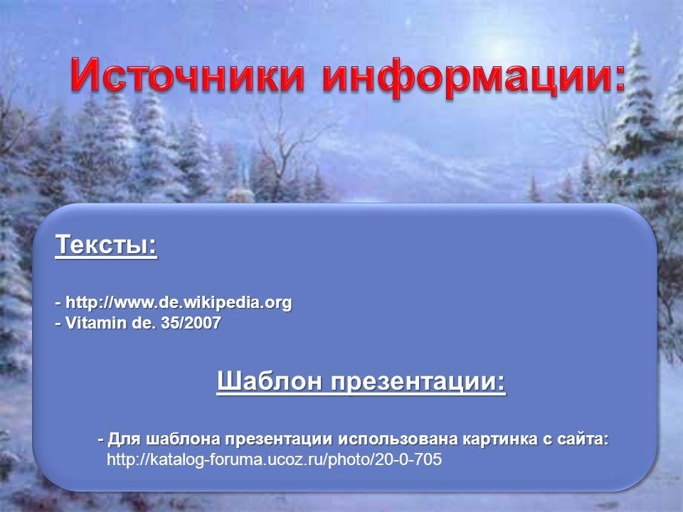 Тексты: - http://www.de.wikipedia.org - Vitamin de.