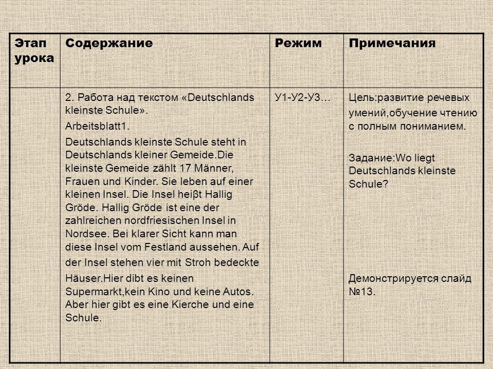 Этап урока СодержаниеРежимПримечания 2.Работа над текстом «Deutschlands kleinste Schule».