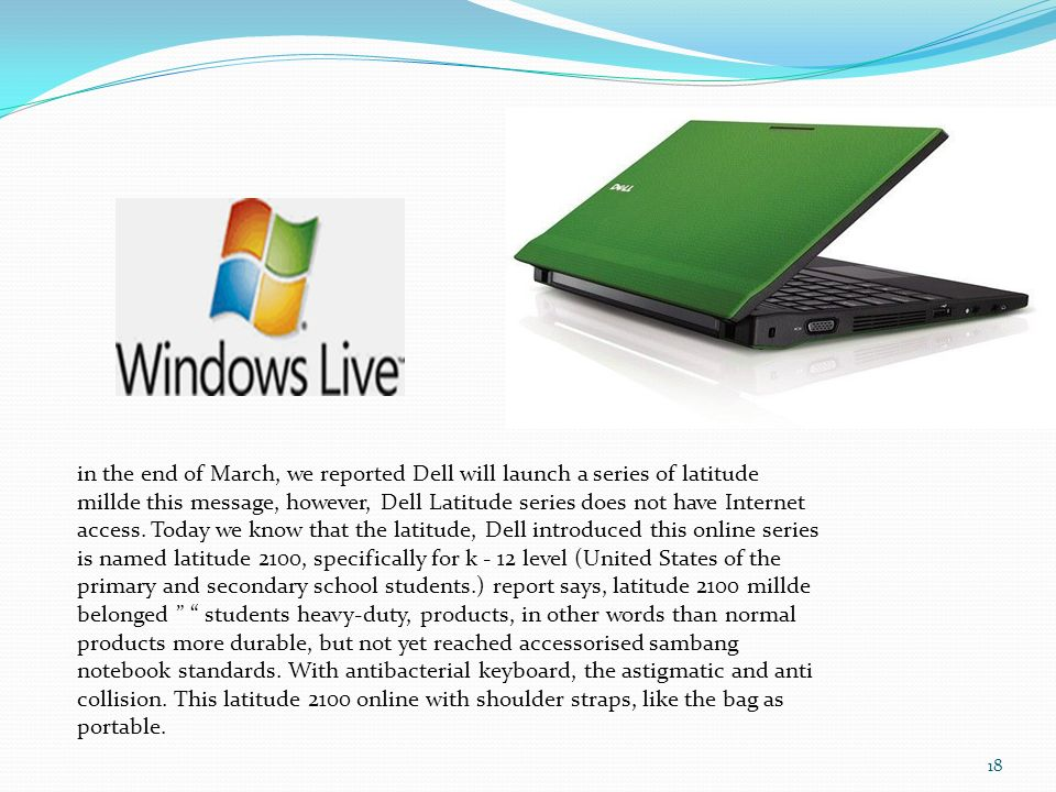 18 in the end of March, we reported Dell will launch a series of latitude millde this message, however, Dell Latitude series does not have Internet access.