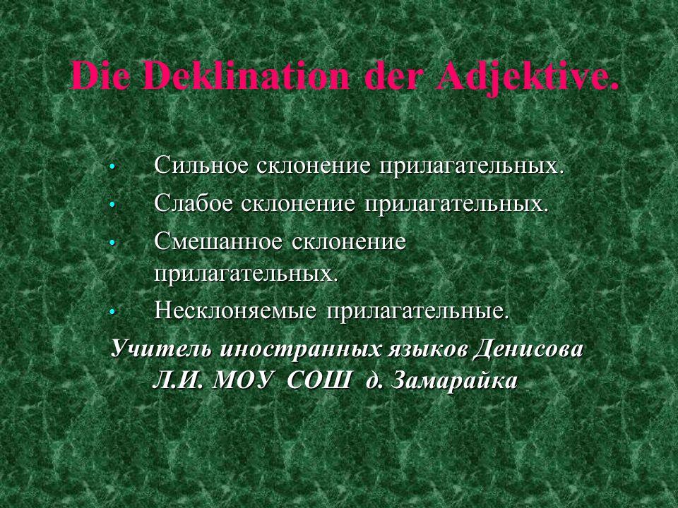 Die Deklination der Adjektive. Сильное склонение прилагательных. Сильное склонение прилагательных. Слабое склонение прилагательных. Слабое склонение п