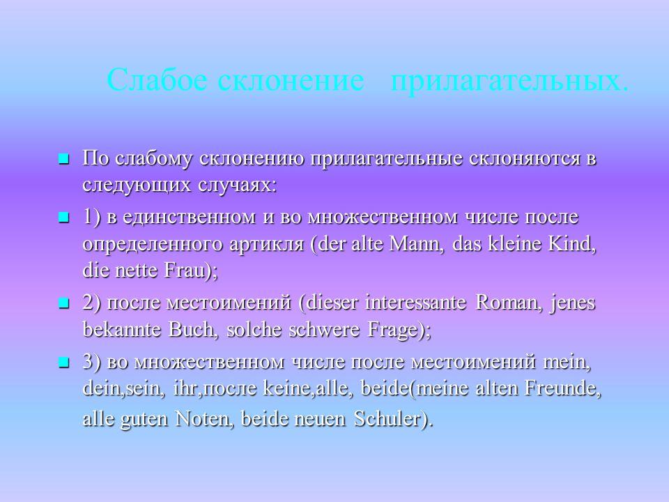 Слабое склонение (примеры) Муж.род Сред. род Nom.