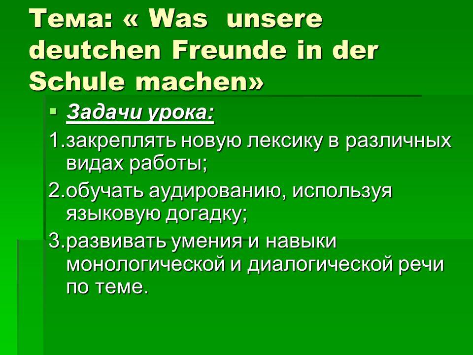 Обороты речи в общении.1)Du hast recht- ты прав 2)Du irrst dich-ты ошибаешься 3) Schade!- жаль.