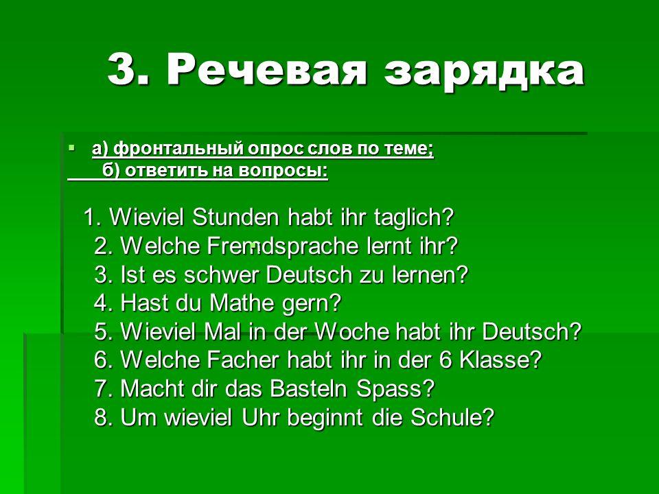 3. Речевая зарядка 3. Речевая зарядка а) фронтальный опрос слов по теме; а) фронтальный опрос слов по теме; б) ответить на вопросы: б) ответить на воп