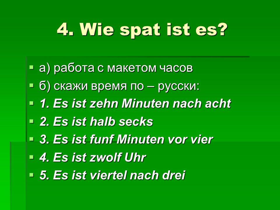 5.Welche Facher und welche Noten haben die deutschen Kinder in der Schule.
