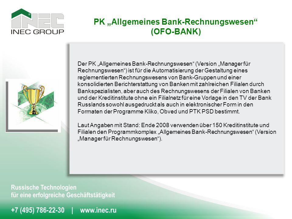 PK Allgemeines Bank-Rechnungswesen (OFO-BANK) Der PK Allgemeines Bank-Rechnungswesen (Version Manager für Rechnungswesen) ist für die Automatisierung der Gestaltung eines reglementierten Rechnungswesens von Bank-Gruppen und einer konsolidierten Berichterstattung von Banken mit zahlreichen Filialen durch Bankspezialisten, aber auch des Rechnungswesens der Filialen von Banken und der Kreditinstitute ohne ein Filialnetz für eine Vorlage in den TV der Bank Russlands sowohl ausgedruckt als auch in elektronischer Form in den Formaten der Programme Kliko, Obved und PTK PSD bestimmt.