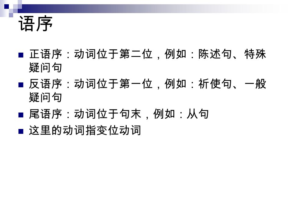 a) Bsp.: Ich will Schauspieler werden, weil ich dann viel Geld verdiene.