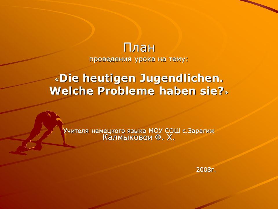 План проведения урока на тему: « Die heutigen Jugendlichen.