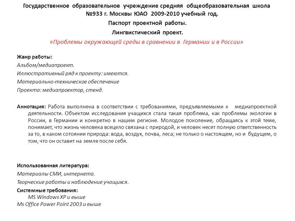 Государственное образовательное учреждение средняя общеобразовательная школа 933 г. Москвы ЮАО 2009-2010 учебный год. Паспорт проектной работы. Лингви