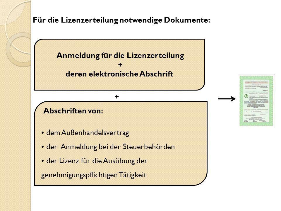Für die Lizenzerteilung notwendige Dokumente: + Anmeldung für die Lizenzerteilung + deren elektronische Abschrift Abschriften von: dem Außenhandelsver