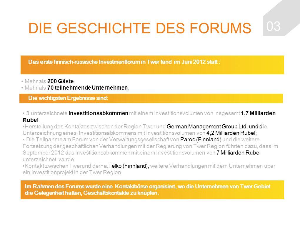 0303 DIE GESCHICHTE DES FORUMS Das erste finnisch-russische Investmentforum in Twer fand im Juni 2012 statt : Die wichtigsten Ergebnisse sind: Im Rahmen des Forums wurde eine Kontaktbörse organisiert, wo die Unternehmen von Twer Gebiet die Gelegenheit hatten, Geschäftskontakte zu knüpfen.