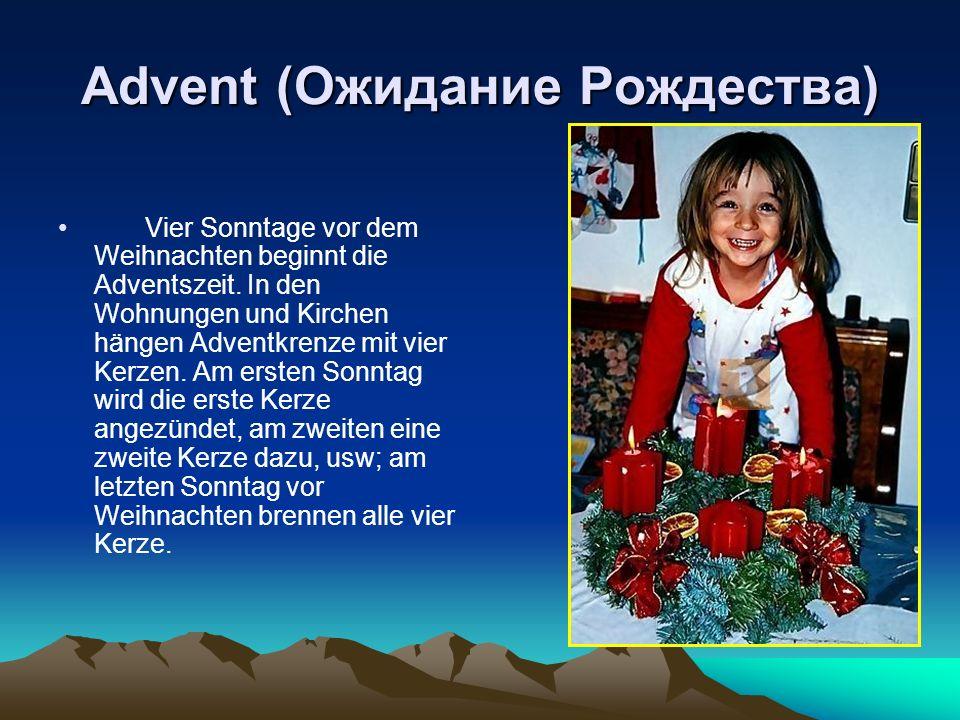 Advent (Ожидание Рождества) Vier Sonntage vor dem Weihnachten beginnt die Adventszeit. In den Wohnungen und Kirchen hängen Adventkrenze mit vier Kerze