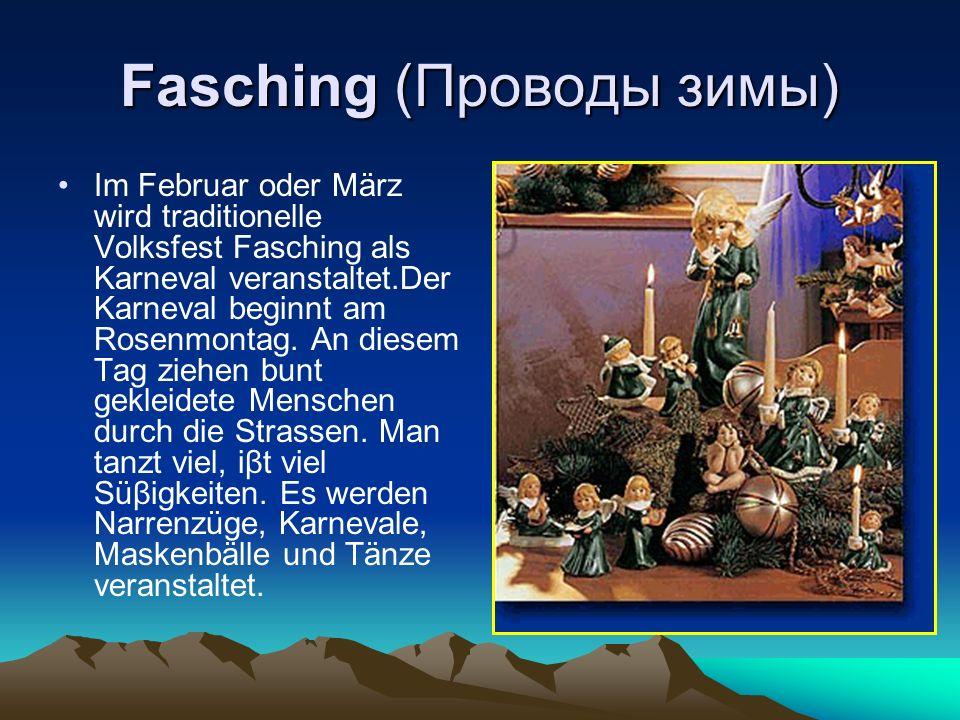 Fasching (Проводы зимы) Im Februar oder März wird traditionelle Volksfest Fasching als Karneval veranstaltet.Der Karneval beginnt am Rosenmontag. An d