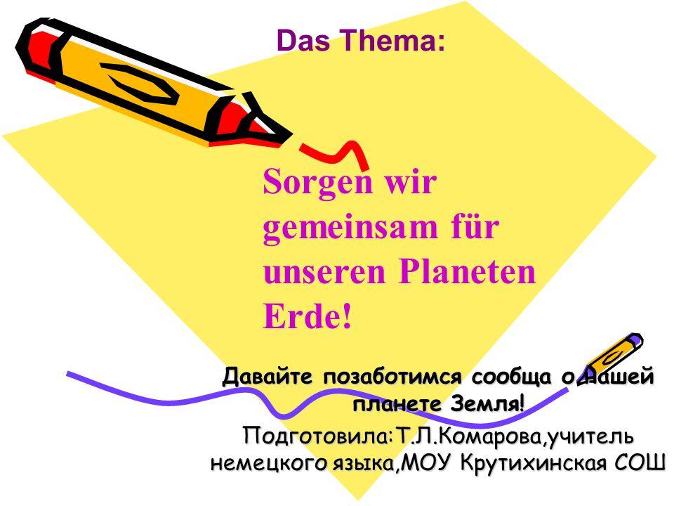 Stunde 9.(Урок 9.) Natur und Kruticha. Ökologische Probleme.