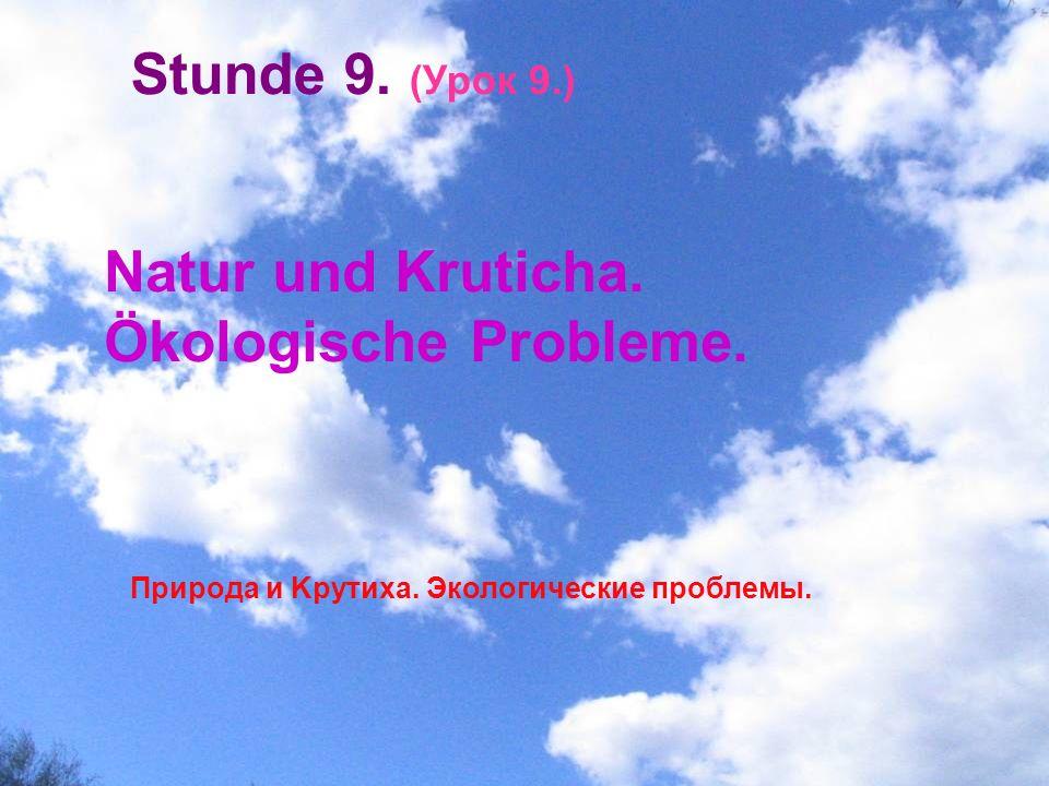 Stunde 9. (Урок 9.) Natur und Kruticha. Ökologische Probleme. Природа и Kрутиха. Экологические проблемы.